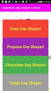valentines day shayari in hindi poster