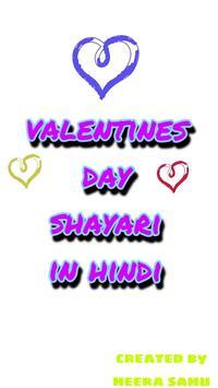valentines day shayari in hindi screenshot 1