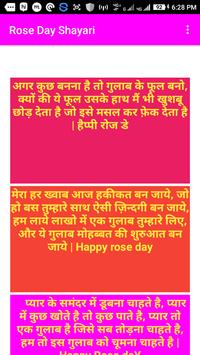 valentines day shayari in hindi screenshot 2