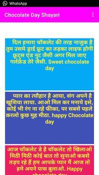 valentines day shayari in hindi screenshot 3