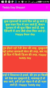 valentines day shayari in hindi screenshot 4