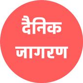 Dainik Jagran App icon