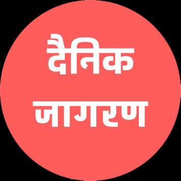 Dainik Jagran App screenshot 1