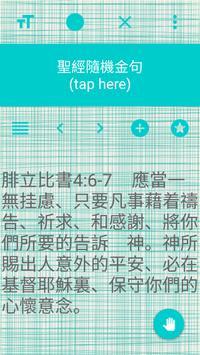 聖經隨機金句 screenshot 1