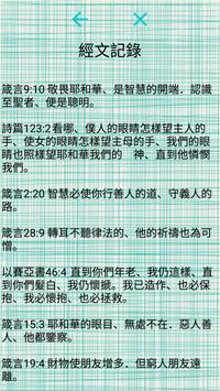 聖經隨機金句 screenshot 2