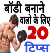 gym ki suruaat karne valo ke liye 20 tips 💪 💪 icon