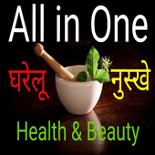 All in One Health and Beauty أيقونة