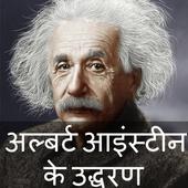 Albert Einstein's Quotes in Hindi icon