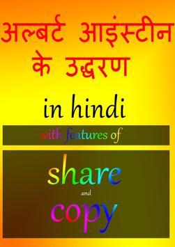 Albert Einstein's Quotes in Hindi poster