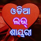 Odia Love Sayari icon