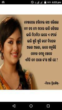 Odia Love Sayari screenshot 2