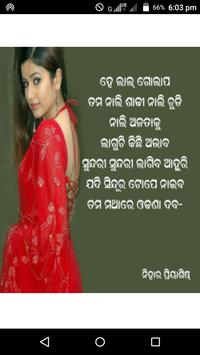 Odia Love Sayari screenshot 3
