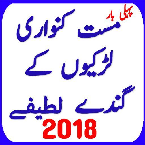 Urdu Mazahiya Dirty Jokes