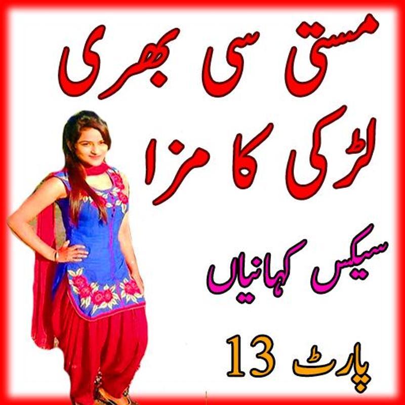 Urdu Gandi Kahania  Pakistani Hot Stories Part13 For