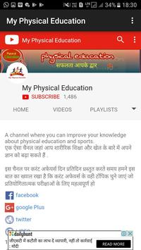 My Physical Education (All ) screenshot 7