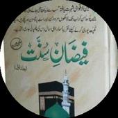 Faizan e Sunnat Urdu New icon