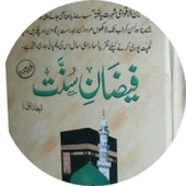 Faizan e Sunnat Urdu New icon