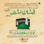 Faizan e Sunnat Urdu icon