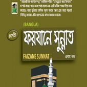 Faizan e Sunnat Bangla icon