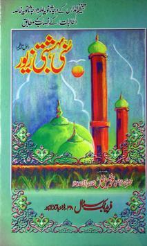 Sunni Bahishti Zevar poster