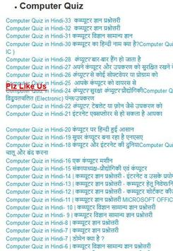 Computer MCQ in Hindi -Computer Quiz in Hindi 2018 screenshot 1