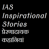 IAS Inspirational Stories-get Inspired icon