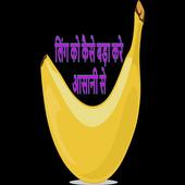 Ling ko kaise Bada karain icon