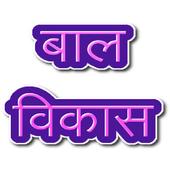 CHILD DEVELOPMENT (बाल विकास) icon