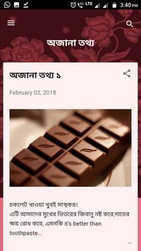 unknown information Bengali screenshot 1