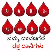 Davangere Blood Donors icon