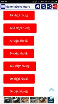 Davangere Blood Donors screenshot 2