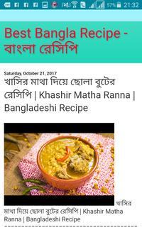 Bangla recipe descarga apk gratis estilo bangla recipe captura de pantalla de la apk forumfinder Image collections
