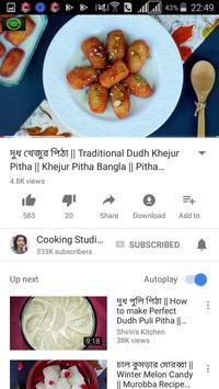 bangla recipe for android apk download bangla recipe screenshot 4 forumfinder Images