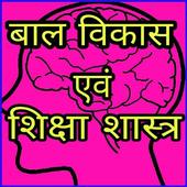 Educational Psychology icon