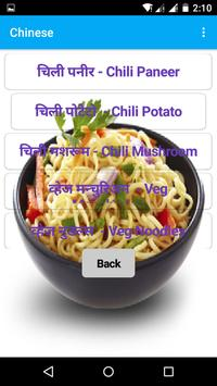 Indian cook offline hindi free indian recipes apk download indian cook offline hindi free indian recipes apk screenshot forumfinder Images