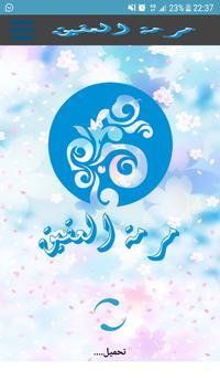 مرمة العقيق poster