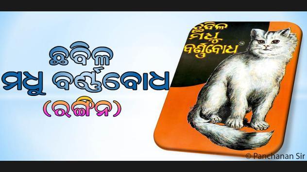book of ra apk update