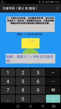 天使号码(免费版) screenshot 3