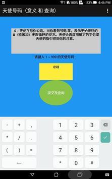 天使号码(免费版) screenshot 13