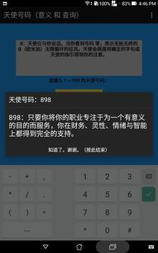 天使号码(免费版) screenshot 14