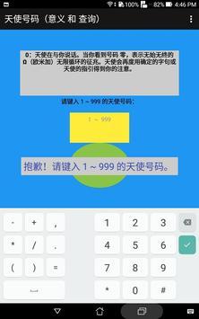 天使号码(免费版) screenshot 15