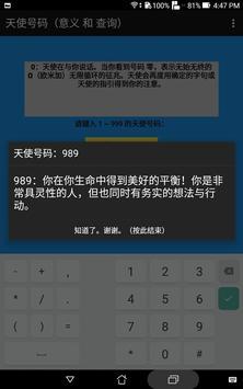 天使号码(免费版) screenshot 16