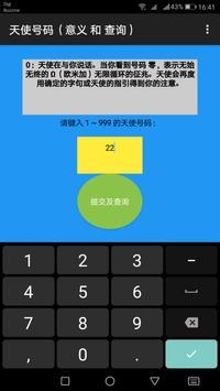 天使号码(免费版) screenshot 1