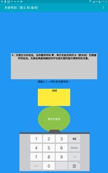 天使号码(免费版) screenshot 7