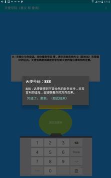 天使号码(免费版) screenshot 8