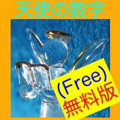 天使の数字 (Free) icon