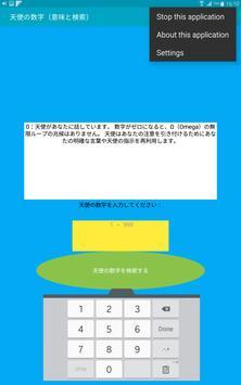 天使の数字 (Free) apk screenshot