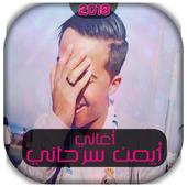 Aymane Serhani-HAYAT  2018  أيمن سرحاني-حياة icon