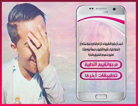 Aymane Serhani-HAYAT  2018  أيمن سرحاني-حياة screenshot 6