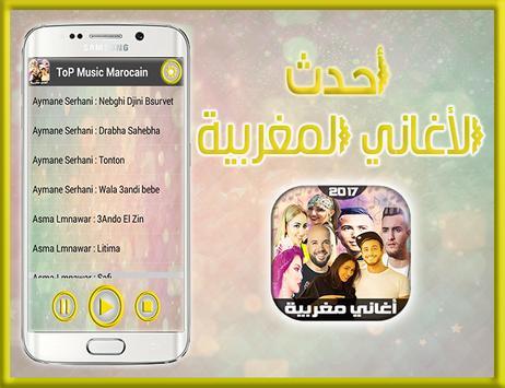 Mix Music Marocain 2017 | أجمل أغاني مغربية apk screenshot